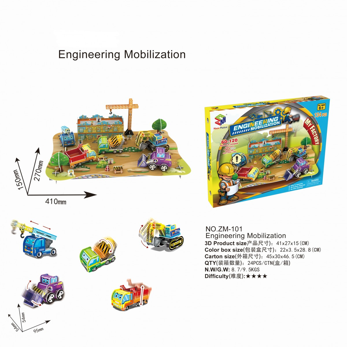 働く自動車シリーズ 3Dパズル イメージ