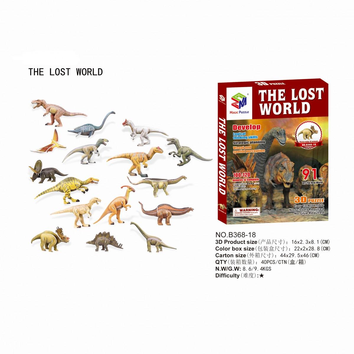 恐竜シリーズ 3Dパズル イメージ