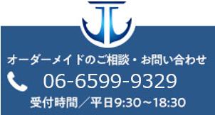 オーダーメイドのご相談・お問い合わせ TEL.06-6599-9329 受付時間/平日9:30~18:30
